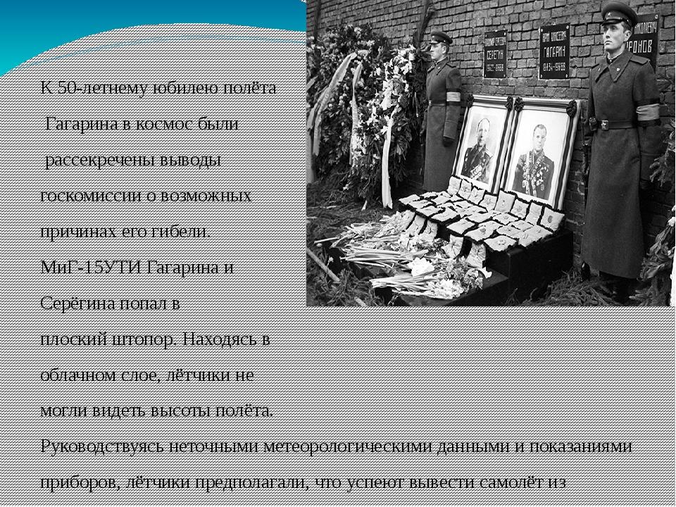 К 50-летнему юбилею полёта Гагарина в космос были рассекречены выводы госком...