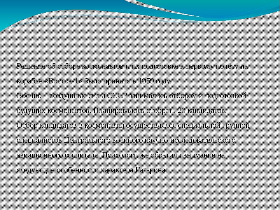 Решение об отборе космонавтов и их подготовке к первому полёту на корабле «В...