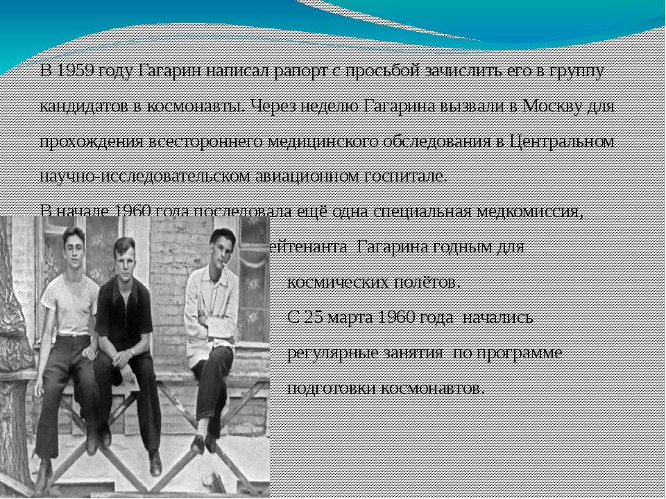 В 1959 году Гагарин написал рапорт с просьбой зачислить его в группу кандида...