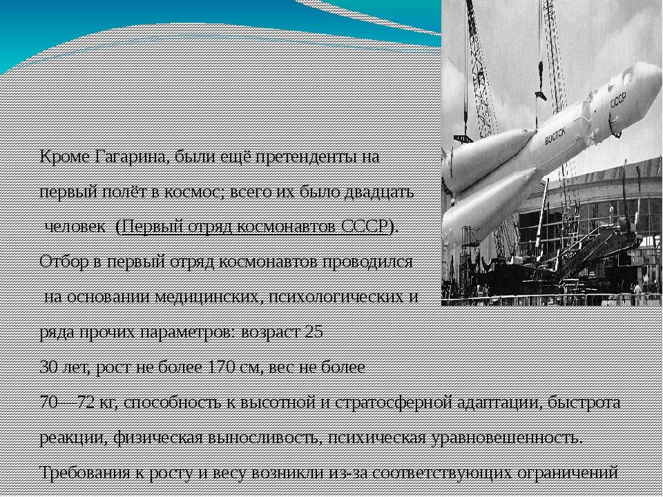 Кроме Гагарина, были ещё претенденты на первый полёт в космос; всего их было...