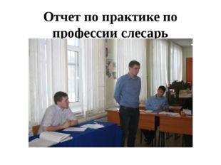 Отчет по практике по профессии слесарь