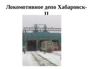 Локомотивное депо Хабаровск-II