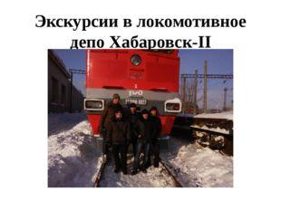 Экскурсии в локомотивное депо Хабаровск-II