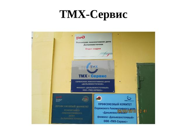 ТМХ-Сервис