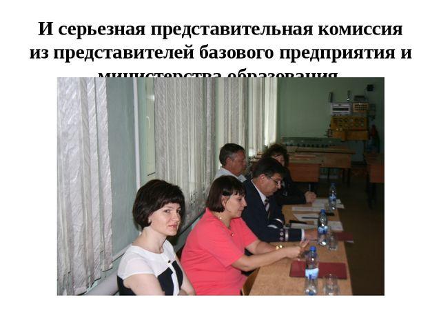 И серьезная представительная комиссия из представителей базового предприятия...