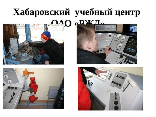 Хабаровский учебный центр ОАО «РЖД»