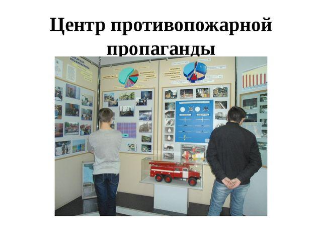 Центр противопожарной пропаганды
