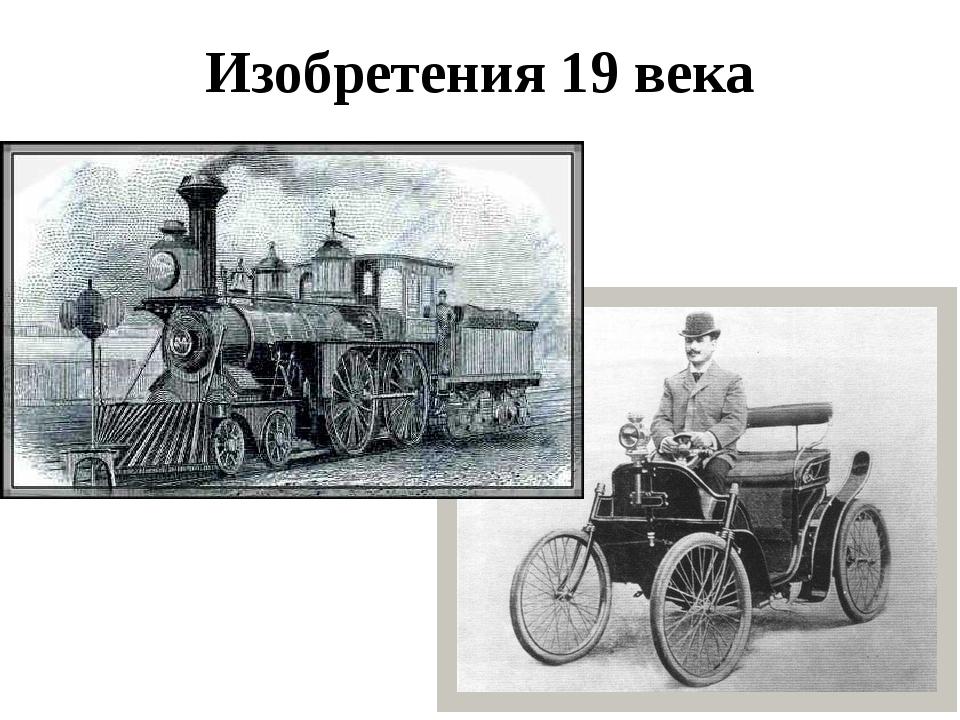 Изобретения 19 века
