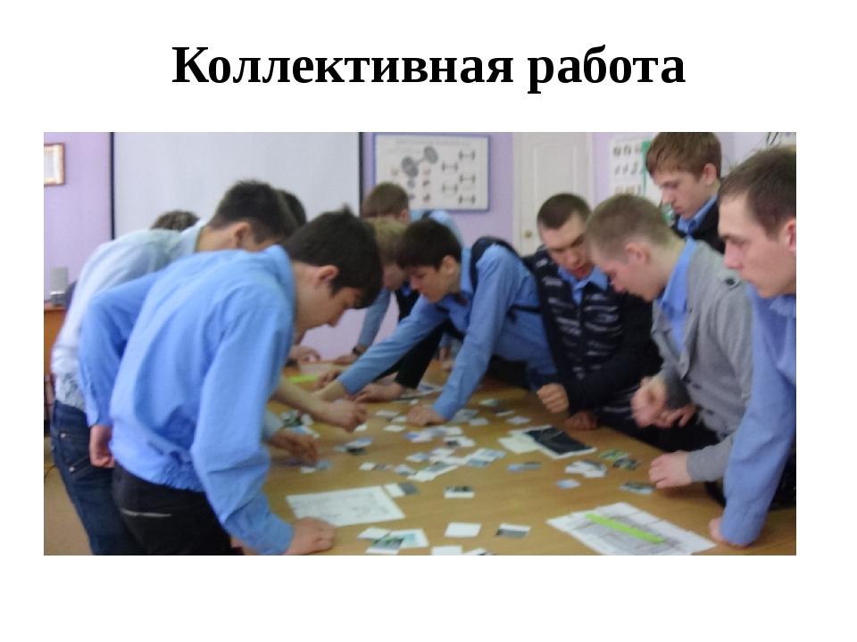 Коллективная работа