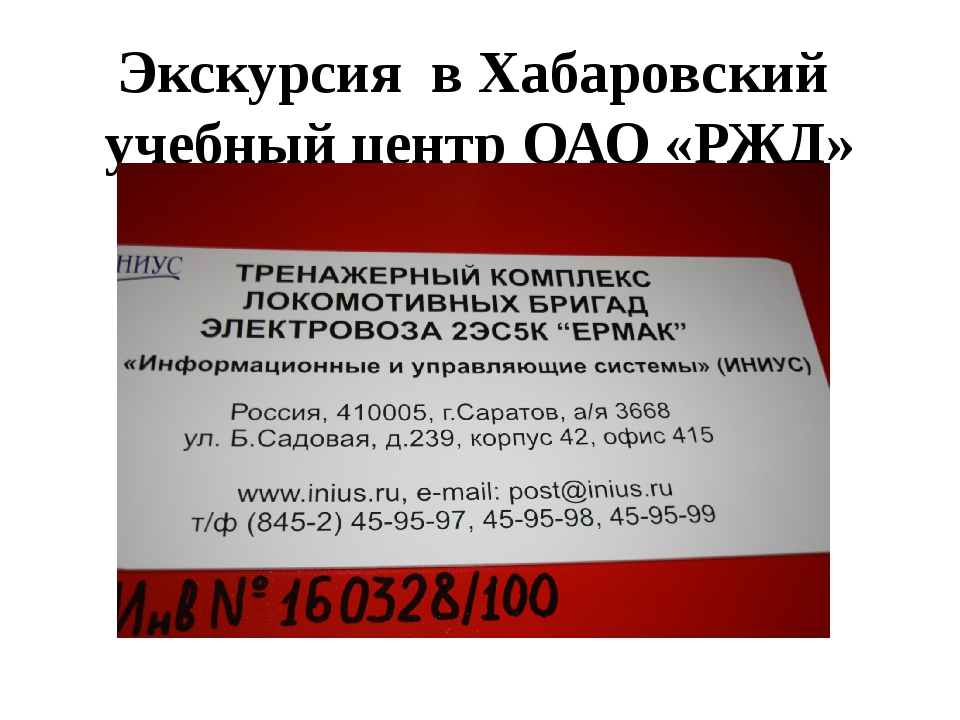 Экскурсия в Хабаровский учебный центр ОАО «РЖД»