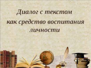 Диалог с текстом как средство воспитания личности