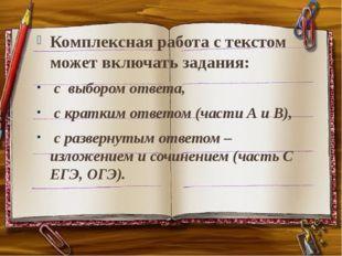 Комплексная работа с текстом может включать задания: с выбором ответа, с крат