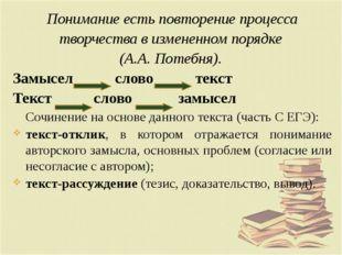 Понимание есть повторение процесса творчества в измененном порядке (А.А. Поте