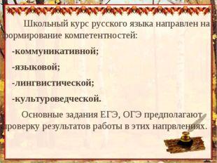 Школьный курс русского языка направлен на формирование компетентностей: -ком