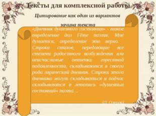 Тексты для комплексной работы Цитирование как один из вариантов зачина текста