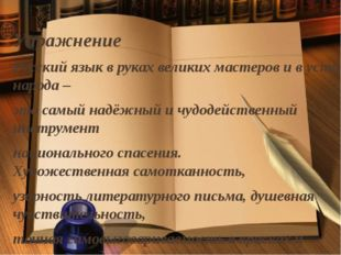 Упражнение Русский язык в руках великих мастеров и в устах народа– это самый