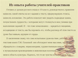 Из опыта работы учителей-практиков Готовясь к урокам русского языка в 10 клас