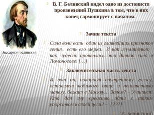 В. Г. Белинский видел одно из достоинств произведений Пушкина в том, что в ни