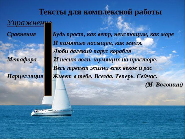 Тексты для комплексной работы Упражнение Сравнения Будь прост, как ветр, неис...