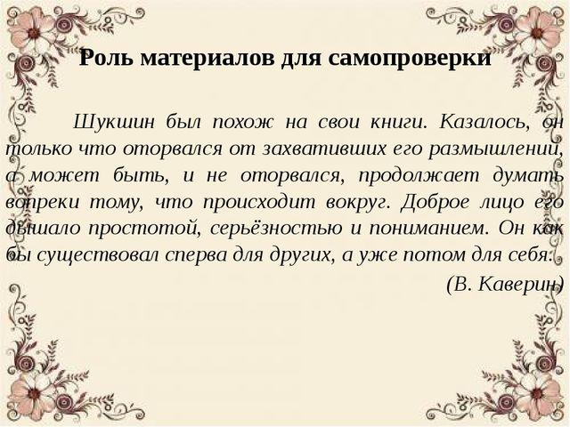 Роль материалов для самопроверки Шукшин был похож на свои книги. Казалось, о...