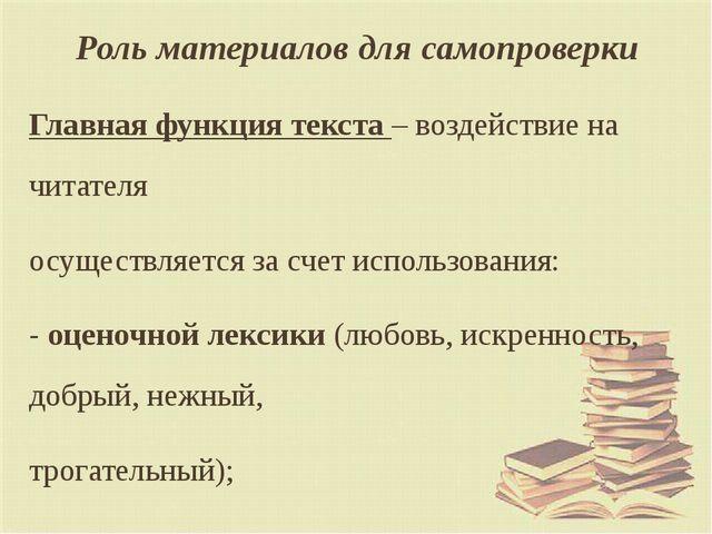 Роль материалов для самопроверки Главная функция текста–воздействие на чита...