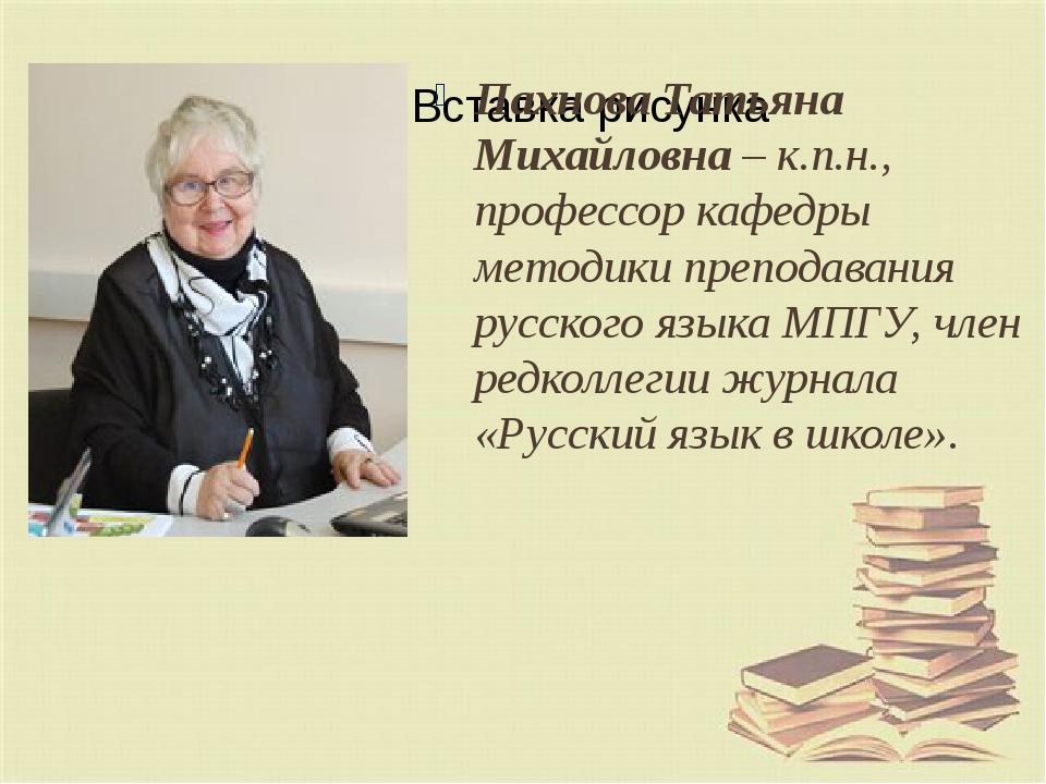 Пахнова Татьяна Михайловна – к.п.н., профессор кафедры методики преподавания...