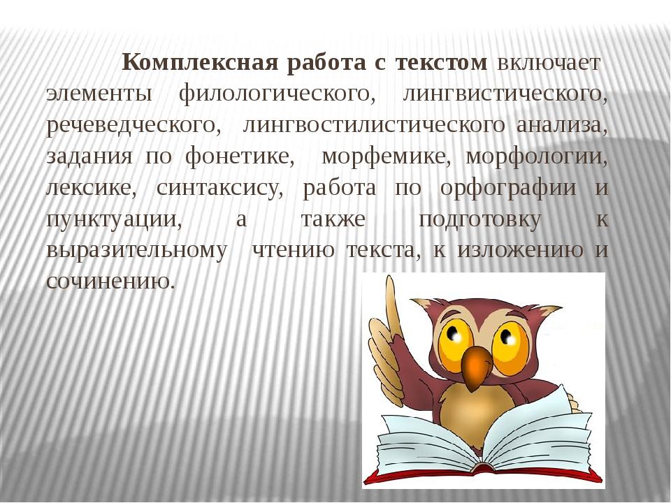 Комплексная работа с текстом включает элементы филологического, лингвистичес...