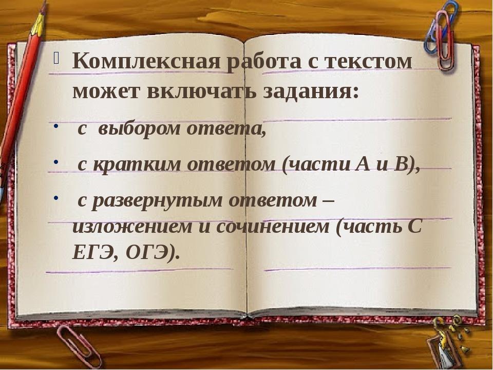 Комплексная работа с текстом может включать задания: с выбором ответа, с крат...