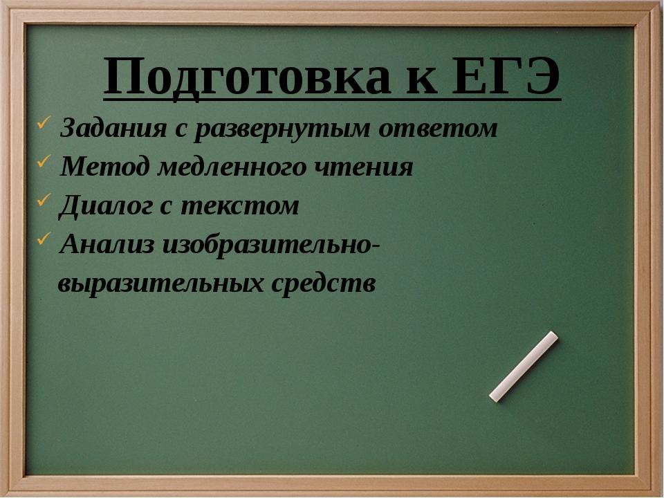 Подготовка к ЕГЭ Задания с развернутым ответом Метод медленного чтения Диалог...