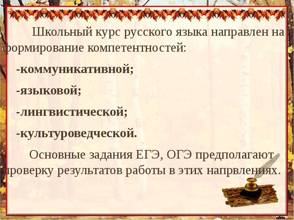 Школьный курс русского языка направлен на формирование компетентностей: -ком...