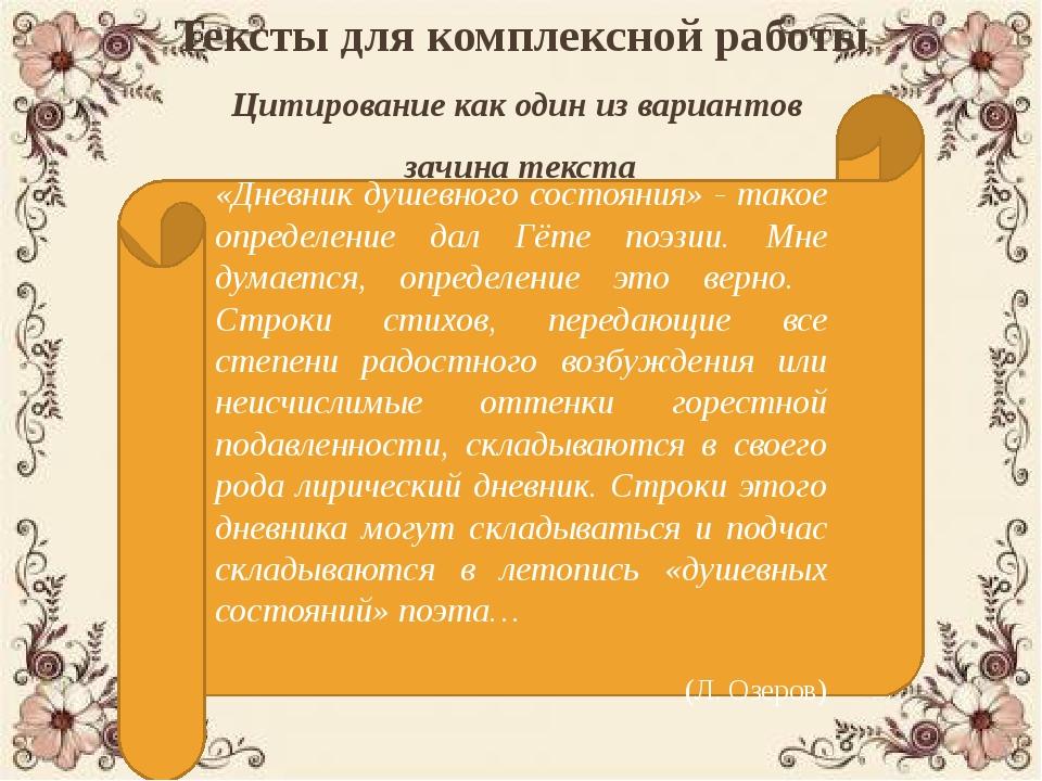 Тексты для комплексной работы Цитирование как один из вариантов зачина текста...