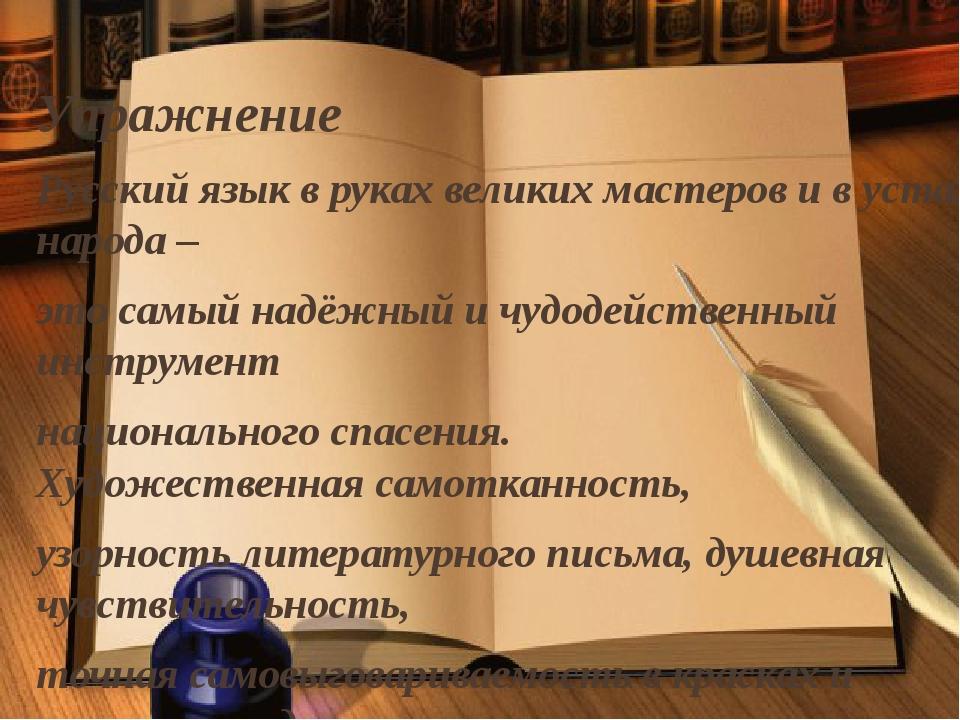 Упражнение Русский язык в руках великих мастеров и в устах народа– это самый...