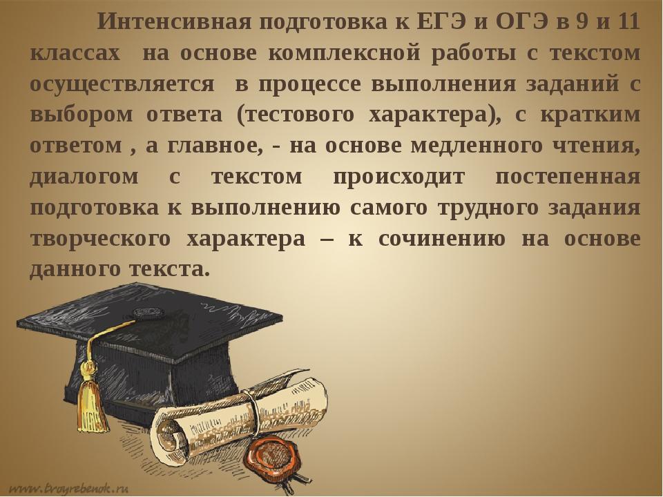 Интенсивная подготовка к ЕГЭ и ОГЭ в 9 и 11 классах на основе комплексной ра...