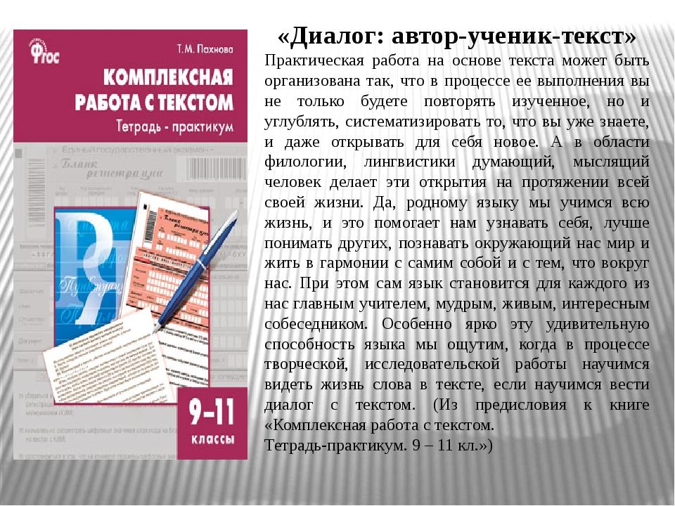 «Диалог: автор-ученик-текст» Практическая работа на основе текста может быть...