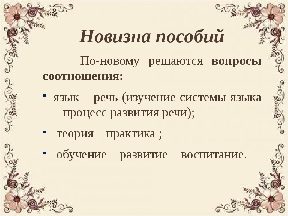 Новизна пособий По-новому решаются вопросы соотношения: язык – речь (изучение...