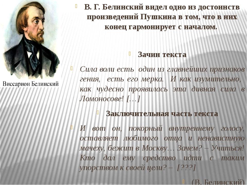 В. Г. Белинский видел одно из достоинств произведений Пушкина в том, что в ни...