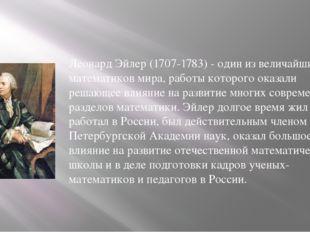 Леонард Эйлер (1707-1783) - один из величайших математиков мира, работы кото