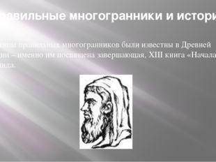 Правильные многогранники и история Все типы правильных многогранников были из