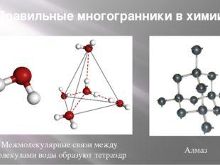 Правильные многогранники в химии Межмолекулярные связи между молекулами воды