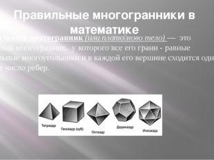 Правильный многогранник (или плато́ново тело) — это выпуклый многогранник, у