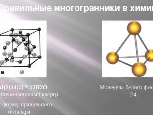 K[Al(SO4)2] * 12H2O имеет форму правильного октаэдра Правильные многогранники