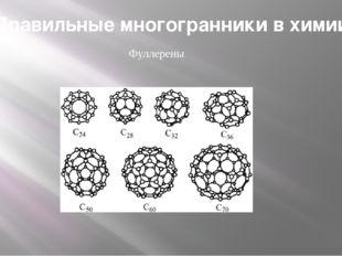 Фуллерены Правильные многогранники в химии