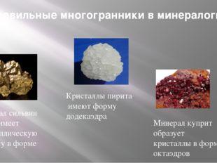 Правильные многогранники в минералогии Минерал сильвин также имеет кристаллич