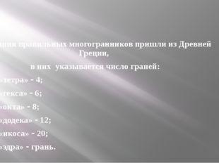 Названия правильных многогранников пришли из Древней Греции, в них указываетс