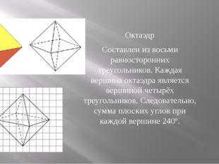Составлен из восьми равносторонних треугольников. Каждая вершина октаэдра явл