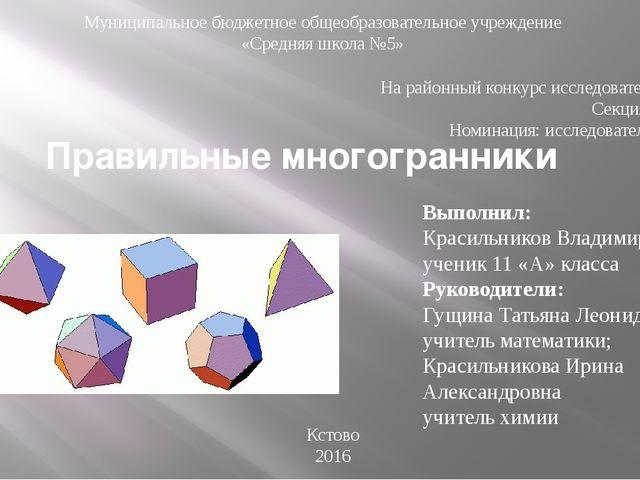 Муниципальное бюджетное общеобразовательное учреждение «Средняя школа №5» На...