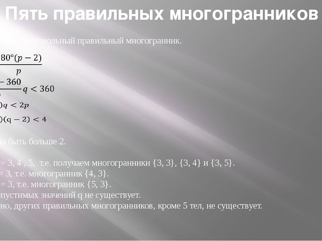Пусть {p, q} – произвольный правильный многогранник. p и q должны быть больше...