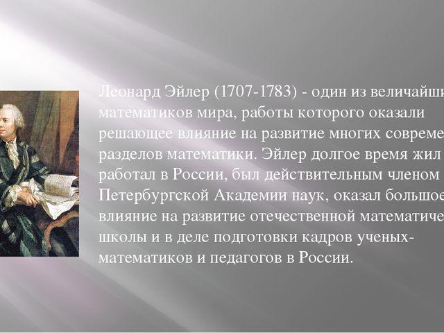 Леонард Эйлер (1707-1783) - один из величайших математиков мира, работы кото...