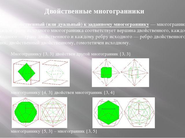 Двойственные многогранники Многограннику {3, 3} двойствен другой многогранник...