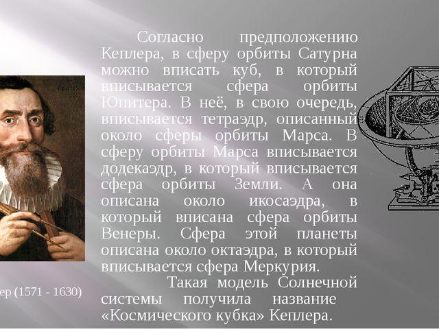 Иоганн Кеплер (1571 - 1630) Согласно предположению Кеплера, в сферу орбиты Са...